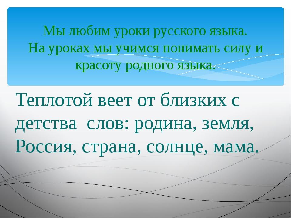 Теплотой веет от близких с детства слов: родина, земля, Россия, страна, солнц...