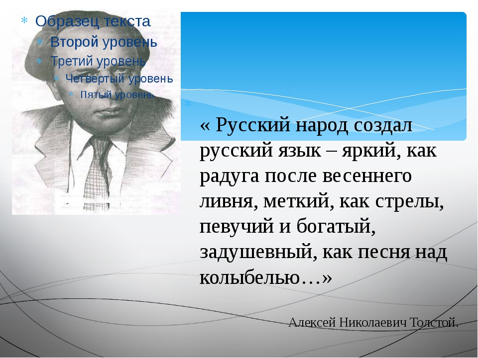 « Русский народ создал русский язык – яркий, как радуга после весеннего ливн...