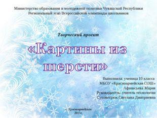 Министерство образования и молодежной политики Чувашской Республики Регионал