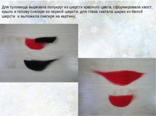 Для туловища вырезала полукруг из шерсти красного цвета, сформировала хвост,