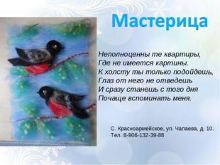 С. Красноармейское, ул. Чапаева, д. 10. Тел. 8-906-132-39-88 Неполноценны те