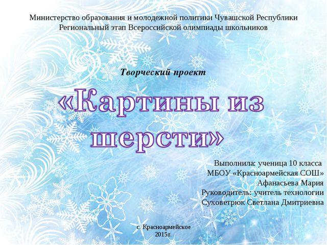 Министерство образования и молодежной политики Чувашской Республики Регионал...