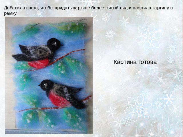 Добавила снега, чтобы придать картине более живой вид и вложила картину в рам...