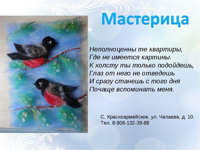 С. Красноармейское, ул. Чапаева, д. 10. Тел. 8-906-132-39-88 Неполноценны те...