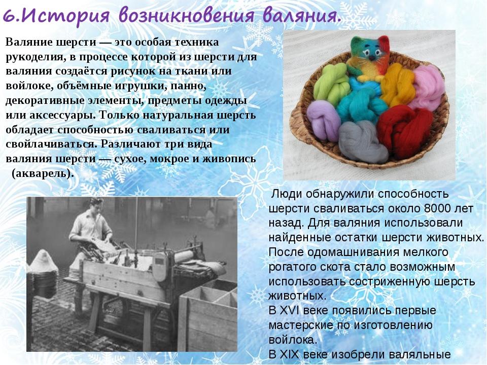 Валяние шерсти — это особая техника рукоделия, в процессе которой из шерсти д...