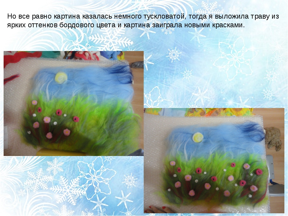 Но все равно картина казалась немного тускловатой, тогда я выложила траву из...