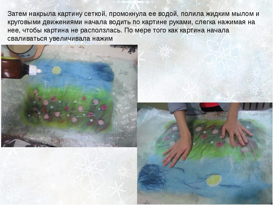 Затем накрыла картину сеткой, промокнула ее водой, полила жидким мылом и круг...