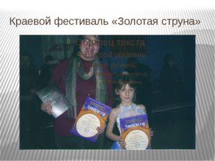 Краевой фестиваль «Золотая струна»