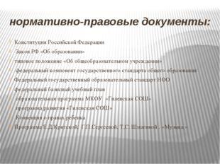нормативно-правовые документы: Конституция Российской Федерации Закон РФ «Об