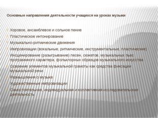 Основные направления деятельности учащихся на уроках музыки Хоровое, ансамбле