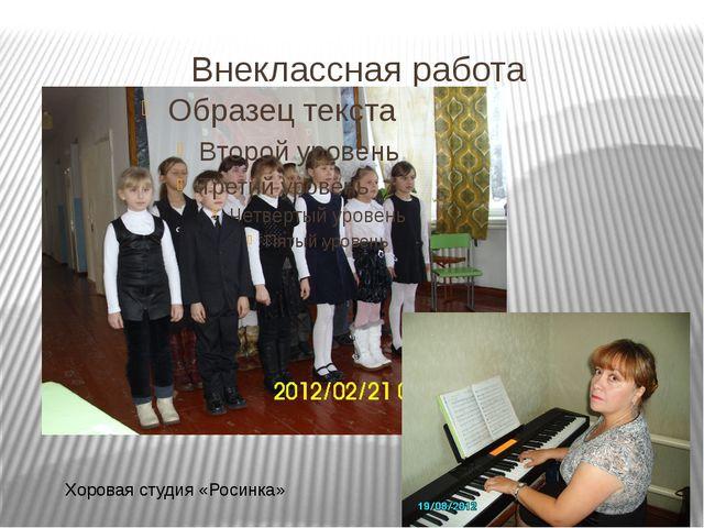 Внеклассная работа Хоровая студия «Росинка»