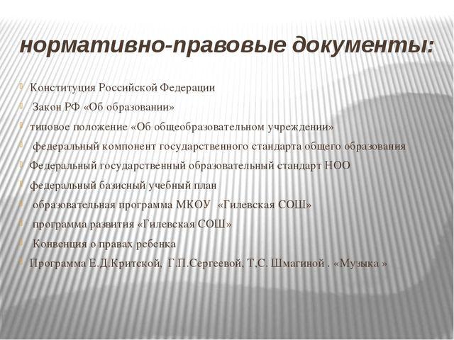 нормативно-правовые документы: Конституция Российской Федерации Закон РФ «Об...