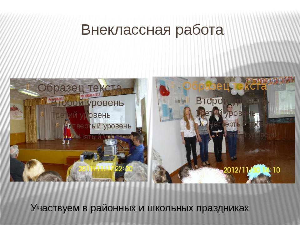 Внеклассная работа Участвуем в районных и школьных праздниках