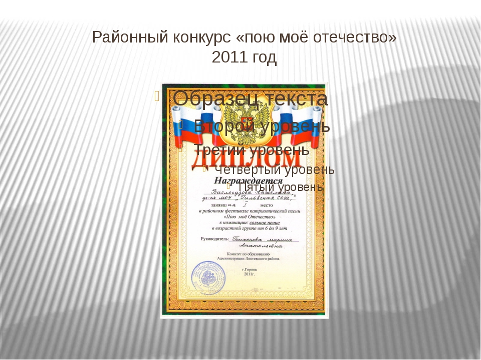 Районный конкурс «пою моё отечество» 2011 год