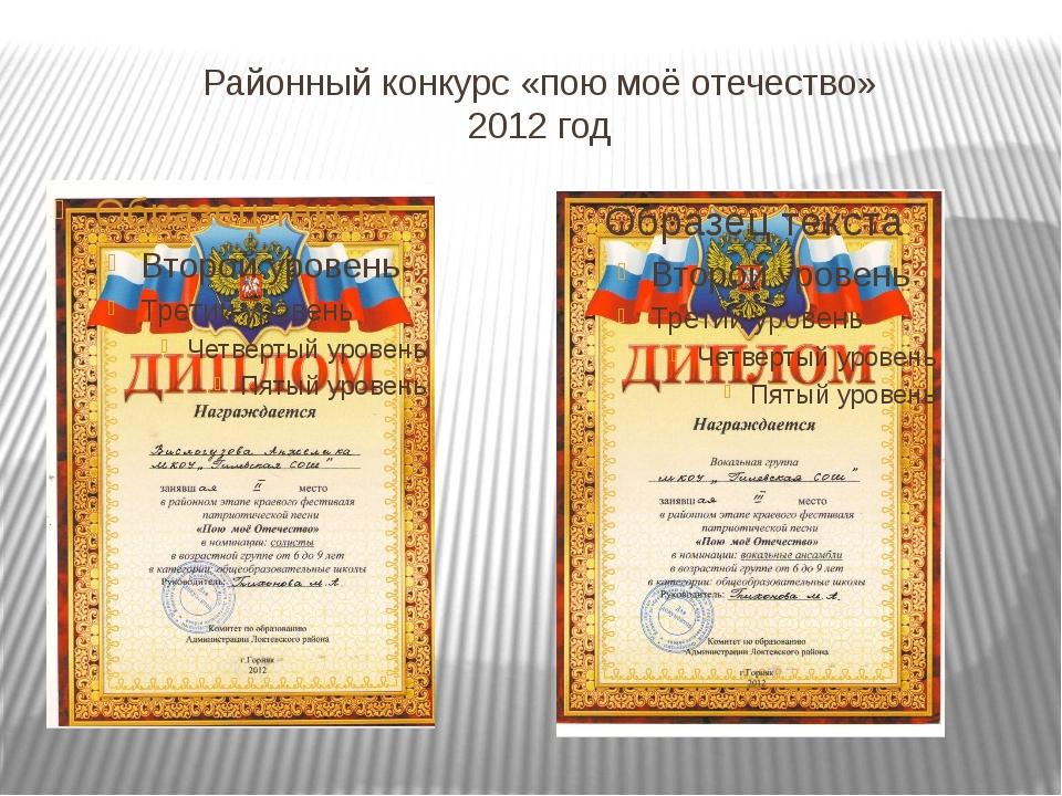 Районный конкурс «пою моё отечество» 2012 год