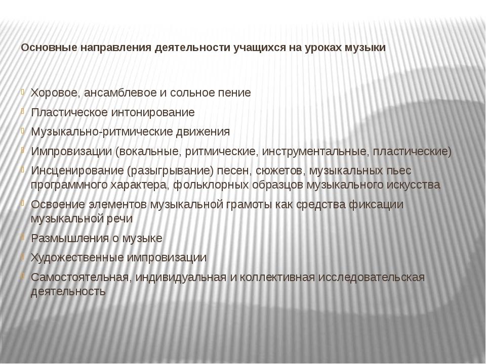 Основные направления деятельности учащихся на уроках музыки Хоровое, ансамбле...