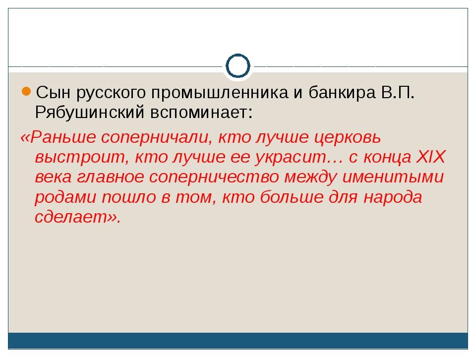 Сын русского промышленника и банкира В.П. Рябушинский вспоминает: «Раньше соп...