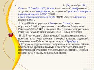 Арка́дий Исаа́кович Ра́йкин(11(24)октября1911,Рига—17 декабря1987,Мо