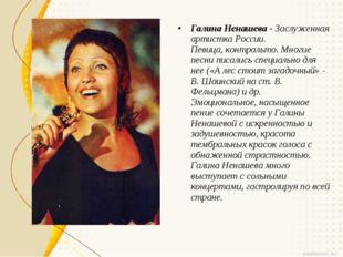 Галина Ненашева - Заслуженная артистка России. Певица, контральто. Многие пе