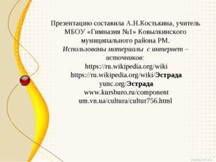 Презентацию составила А.Н.Костькина, учитель МБОУ «Гимназия №1» Ковылкинского