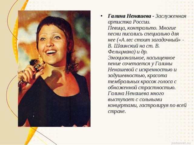 Галина Ненашева - Заслуженная артистка России. Певица, контральто. Многие пе...