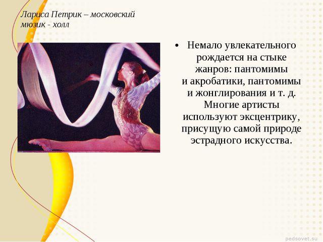 Лариса Петрик – московский мюзик - холл Немало увлекательного рождается наст...