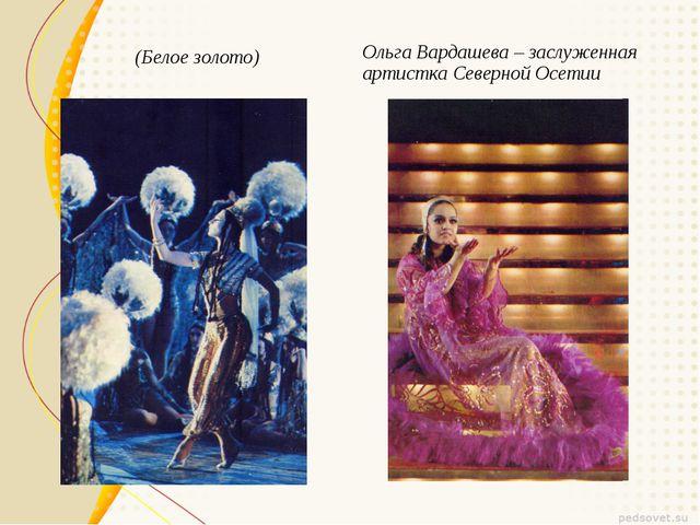 (Белое золото) Ольга Вардашева – заслуженная артистка Северной Осетии