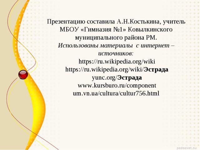 Презентацию составила А.Н.Костькина, учитель МБОУ «Гимназия №1» Ковылкинского...