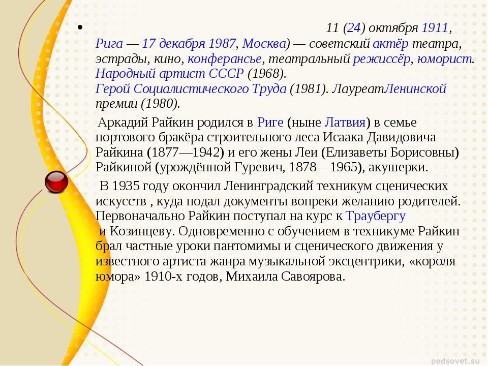 Арка́дий Исаа́кович Ра́йкин(11(24)октября1911,Рига—17 декабря1987,Мо...