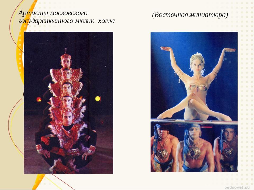 Артисты московского государственного мюзик- холла (Восточная миниатюра)