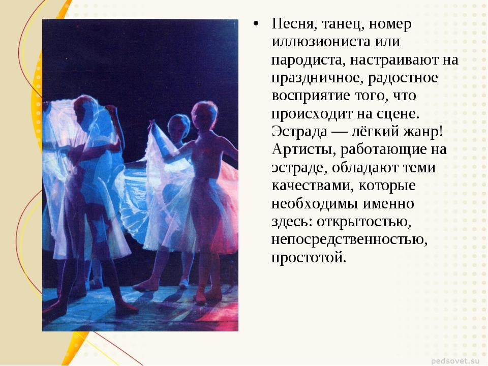 Песня, танец, номер иллюзиониста или пародиста, настраивают на праздничное, р...