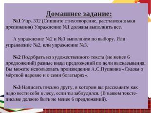 Домашнее задание: №1 Упр. 332 (Спишите стихотворение, расставляя знаки препин