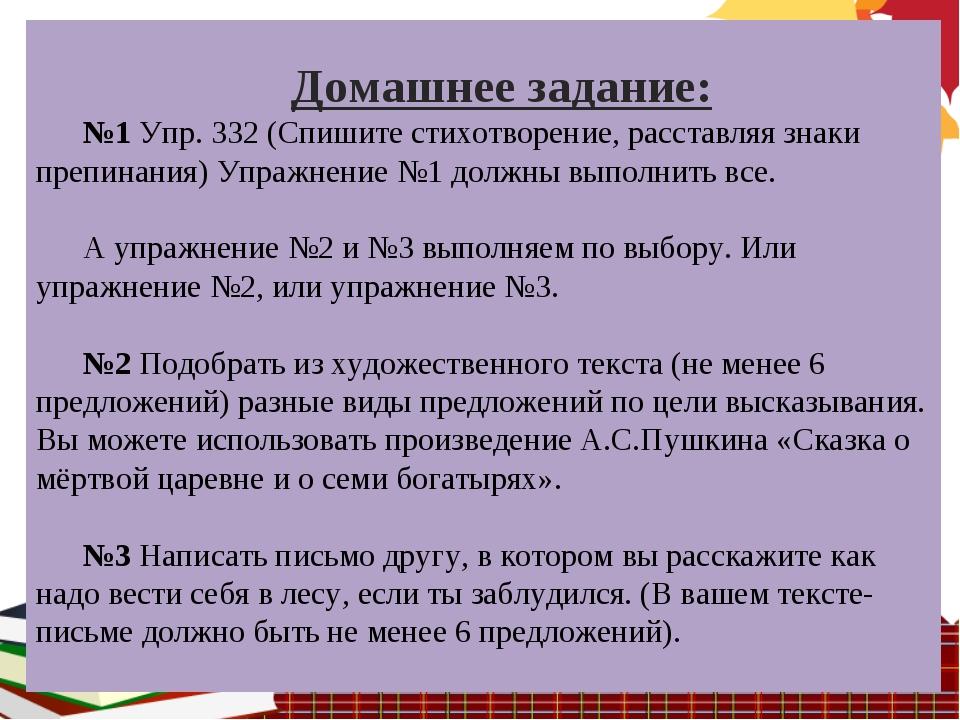 Домашнее задание: №1 Упр. 332 (Спишите стихотворение, расставляя знаки препин...