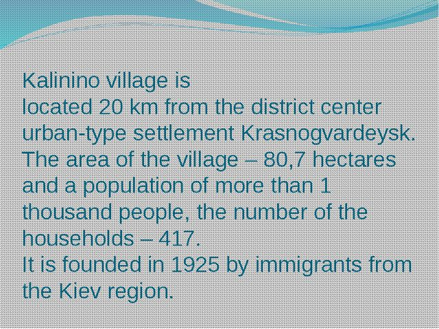 Kalinino village is located 20 km from the district center urban-type settlem...