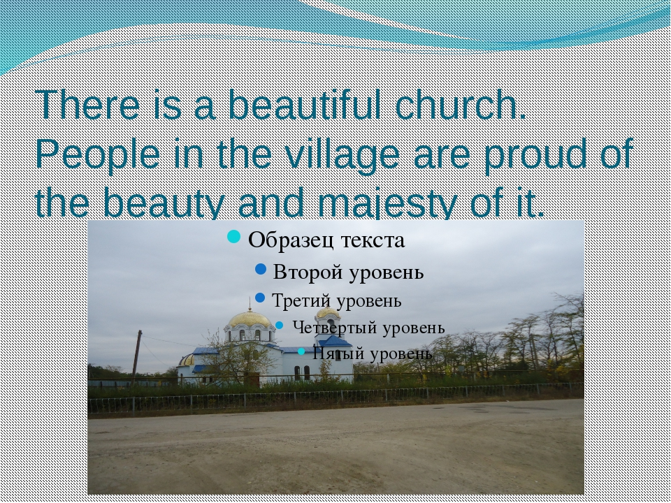 There is a beautiful church. People in the village are proud of the beauty an...