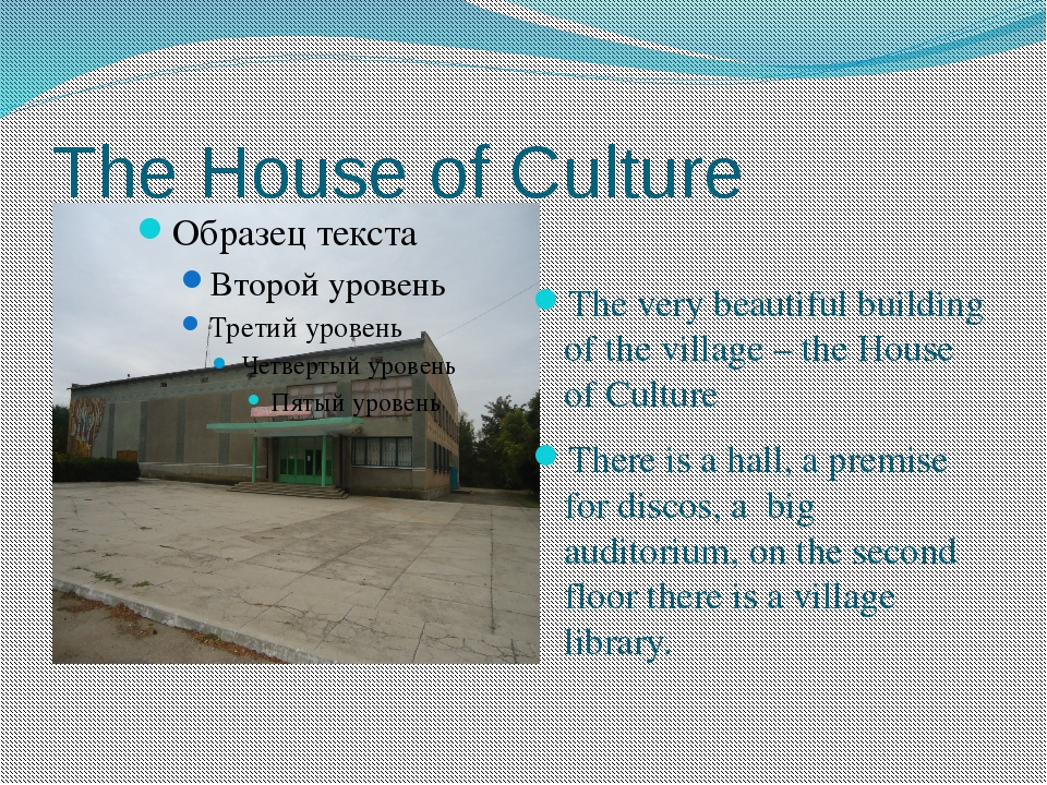 The House of Culture The very beautiful building of the village – the House o...