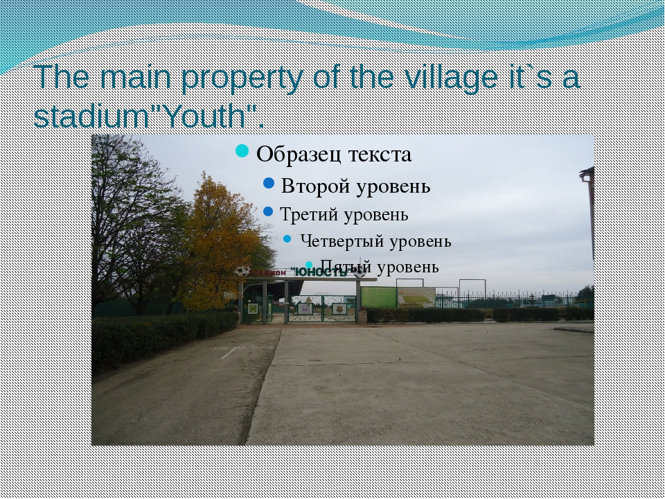 "The main property of the village it`s a stadium""Youth""."