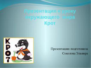 Презентация к уроку окружающего мира Крот Презентацию подготовила Соколова Эл