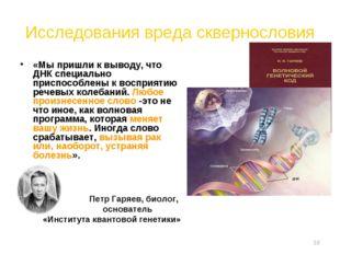 * Исследования вреда сквернословия «Мы пришли к выводу, что ДНК специально пр
