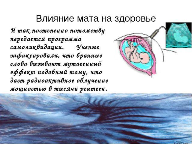 Влияние мата на здоровье И так постепенно потомству передается программа само...