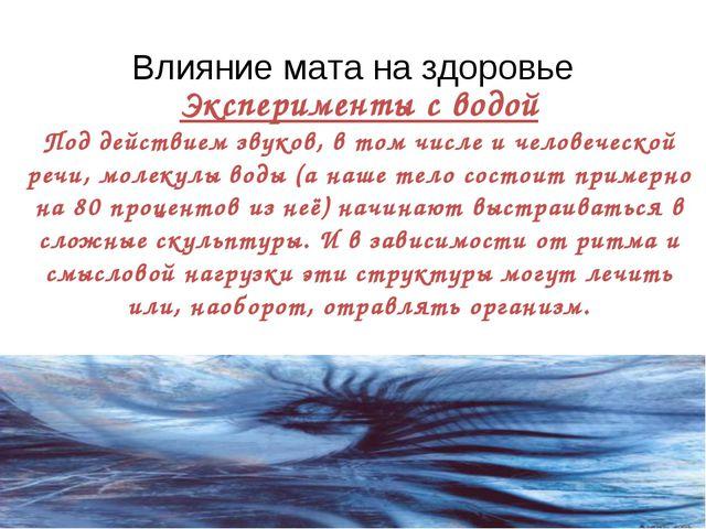 Влияние мата на здоровье Эксперименты с водой Под действием звуков, в том чис...