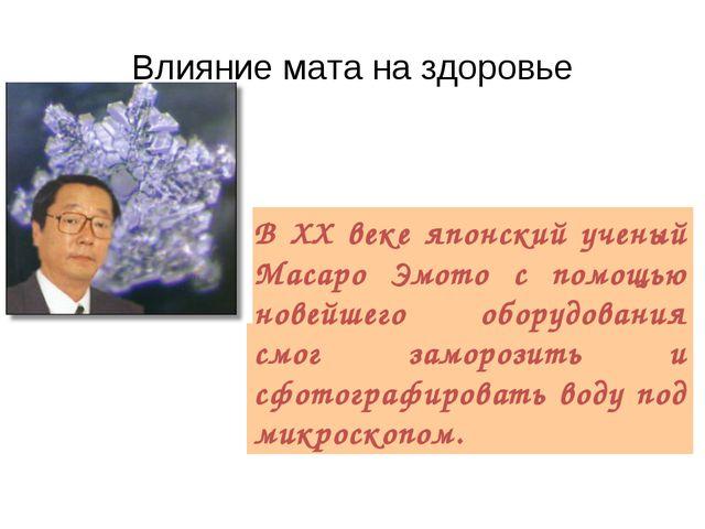 Влияние мата на здоровье В XX веке японский ученый Масаро Эмото с помощью нов...