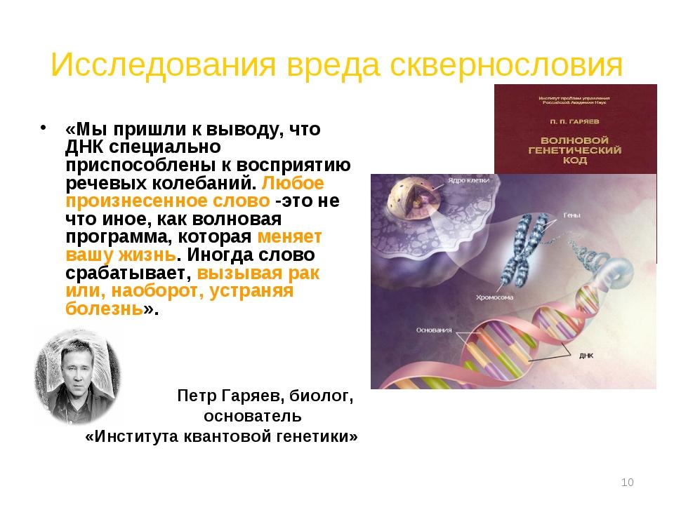 * Исследования вреда сквернословия «Мы пришли к выводу, что ДНК специально пр...