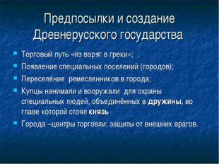 Предпосылки и создание Древнерусского государства Торговый путь «из варяг в г