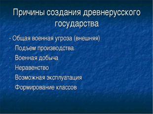 Причины создания древнерусского государства - Общая военная угроза (внешняя)