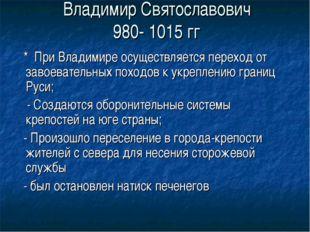 Владимир Святославович 980- 1015 гг * При Владимире осуществляется переход от