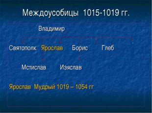 Междоусобицы 1015-1019 гг. Владимир Святополк Ярослав Борис Глеб Мстислав Изя