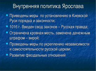 Внутренняя политика Ярослава Приведены меры по установлению в Киевской Руси п