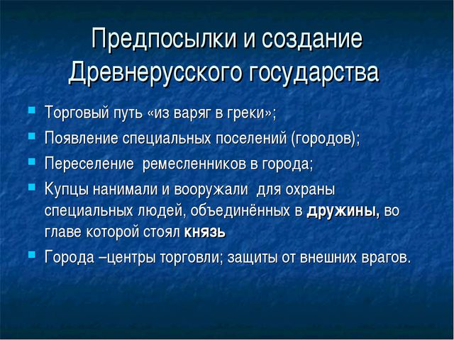 Предпосылки и создание Древнерусского государства Торговый путь «из варяг в г...