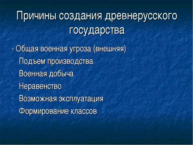 Причины создания древнерусского государства - Общая военная угроза (внешняя)...